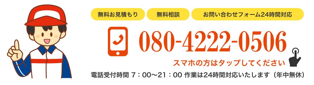 08042220506 受付時間 7:00〜21:00 作業は24時間対応いたします(年中無休)
