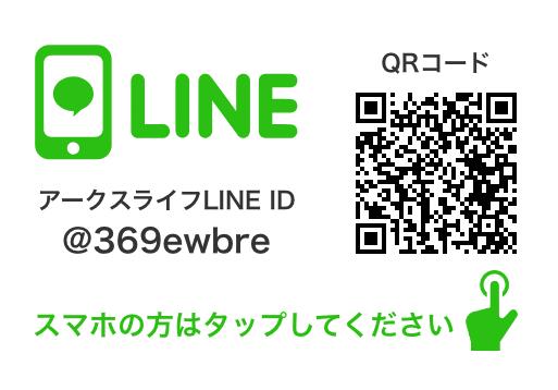 アークスライフ LINE ID QRコード