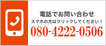 電話でお問い合わせ スマホの方はクリックしてください!080-4222-0506