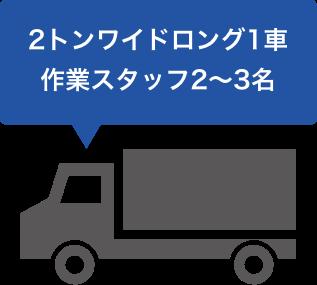 2トンワイドロング1車作業スタッフ2〜3名